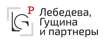 Юридическое бюро «Лебедева, Гущина и партнеры»